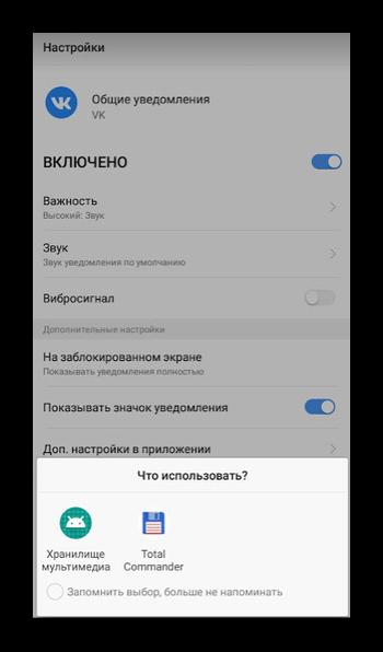 Добавление звуков в приложении ВКонтакте