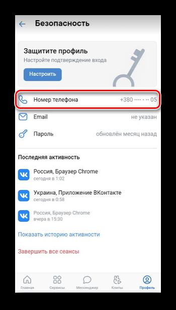 Изменение номера мобильного в приложении ВК