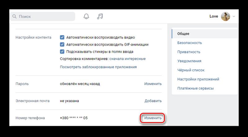 Изменение номера телефона ВКонтакте
