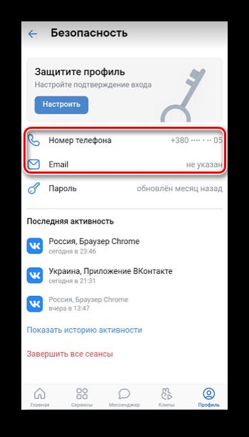 Изменение номера телефона или почты через приложение ВК