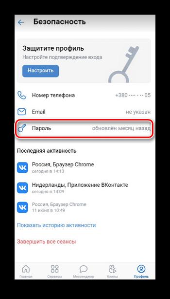 Изменение пароля ВК через приложение
