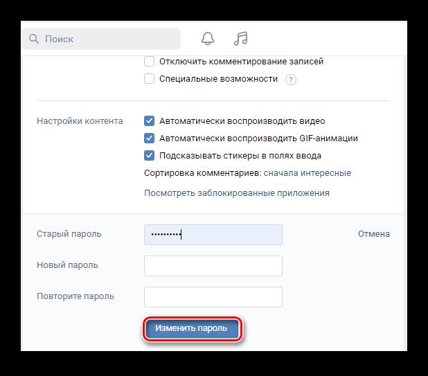 Изменение пароля ВК
