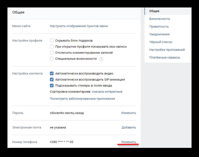 Изменение телефона в браузерной версии ВКонтакте