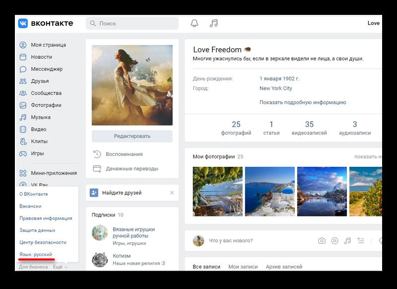 Изменение языка ВКонтакте через подпункт меню