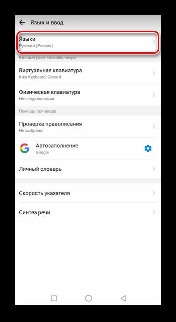 Изменение языка для ВК на телефоне