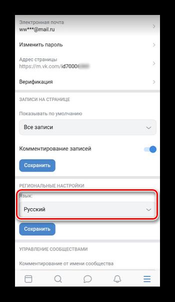 Изменение языка в мобильнйо версии ВК