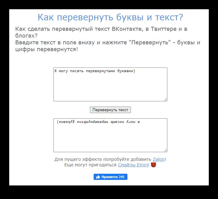 Как писать перевернутыми буквами в приложении Flip Text для ВК