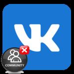 Как удалить сообщество в ВК