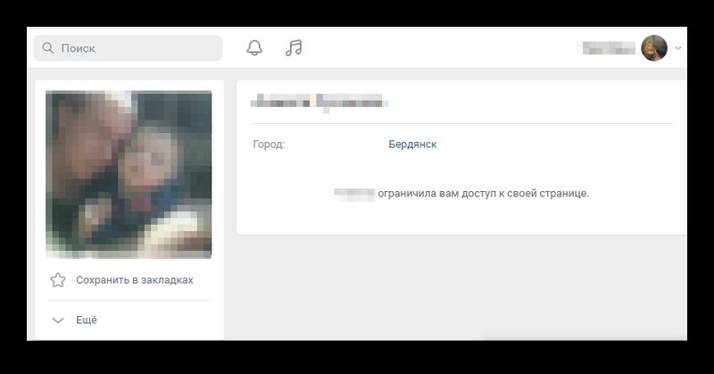 Как видит пользователь ВК профиль если его заблокировали