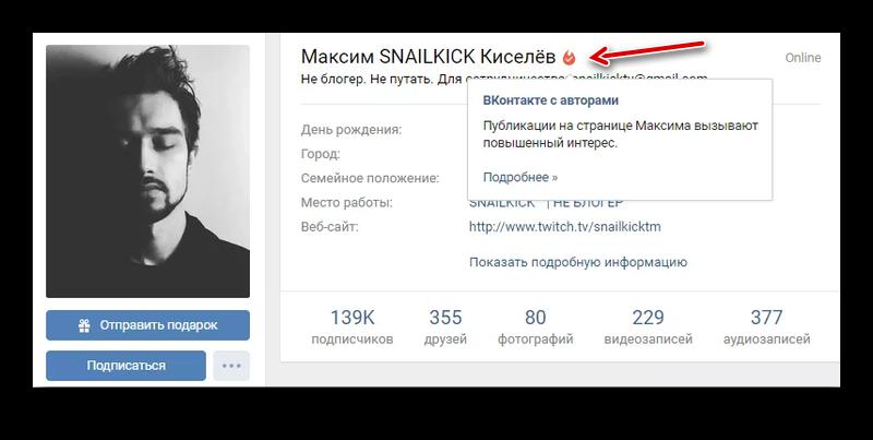 Как выглядит огонь Прометея ВКонтакте