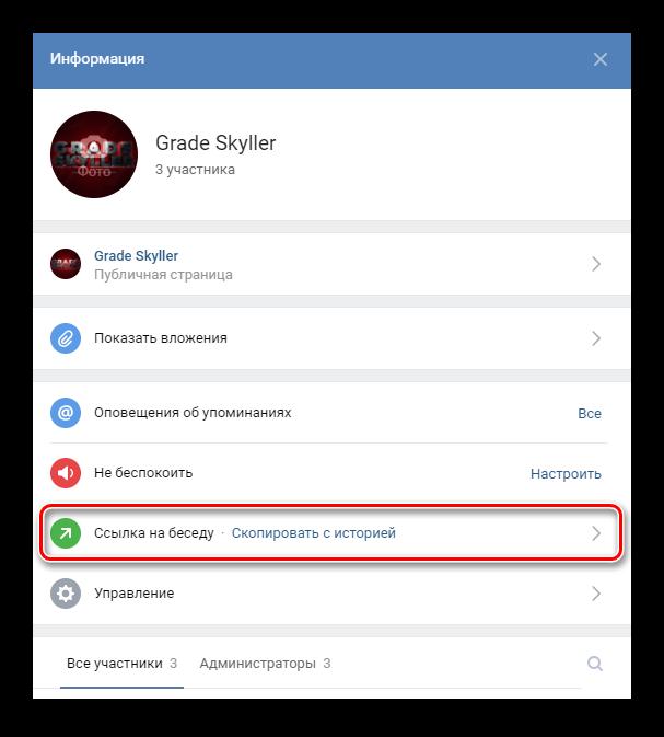 Копирование ссылки на беседу ВКонтакте