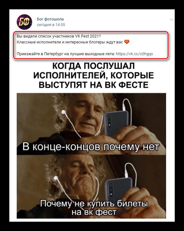 Накрутка подписчиков для продвижения рекламы в сообществе ВКонтакте