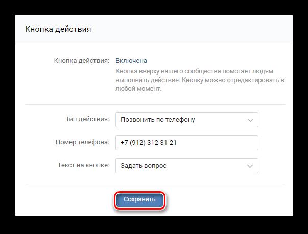 Настройка кнопки действия в группе для продажи товаров ВКонтакте