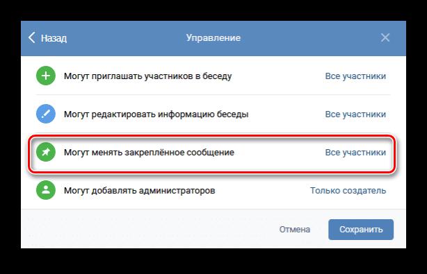 Настройка закрепления сообщения в беседе ВКонтакте