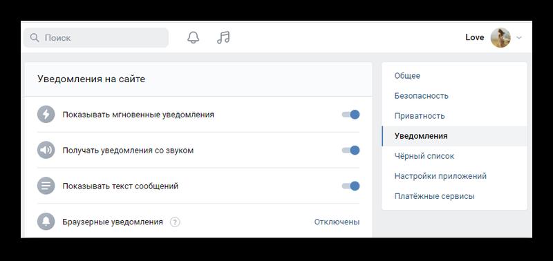 Настройки звука уведомлений ВКонтакте