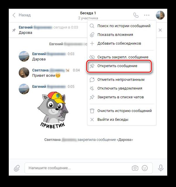 Открепление сообщение в чате ВКонтакте