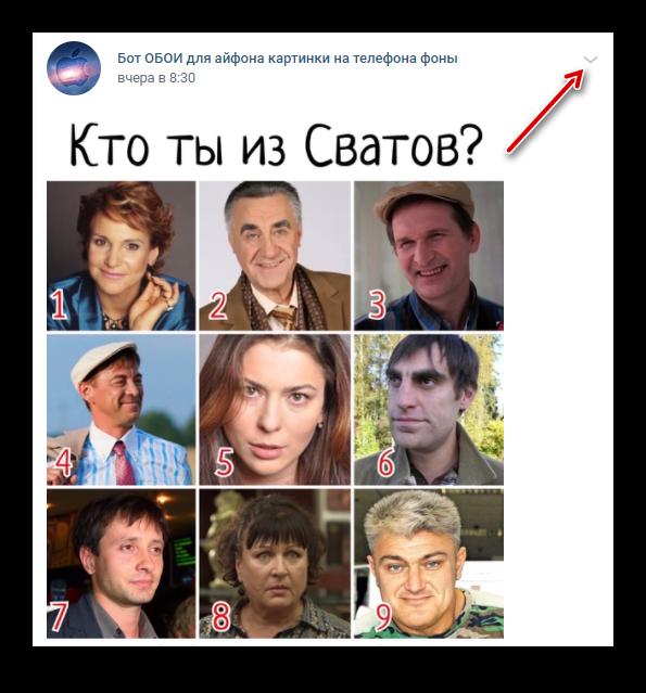Открытие меню поста ВКонтакте