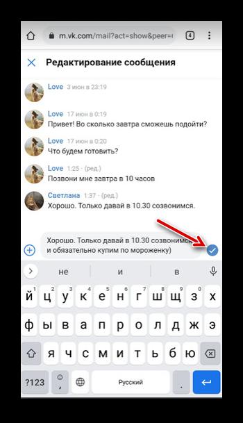 Отправка отредактированного сообщения в мобильной версии ВКонтакте
