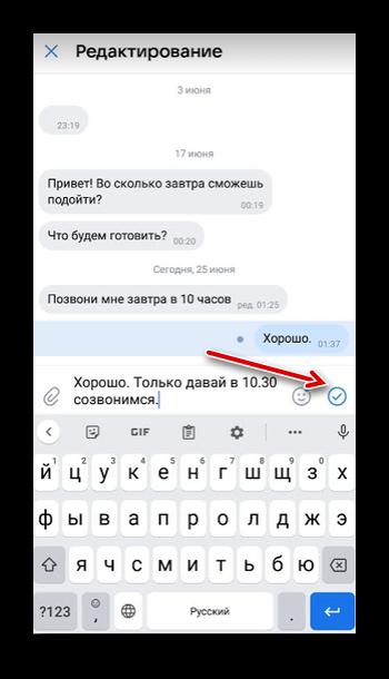 Отправка отредактированного сообщения в приложении ВКонтакте