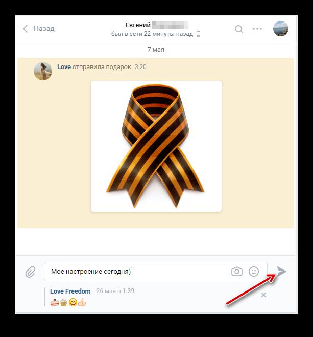 Отправка пересланного сообщения пользователю ВК