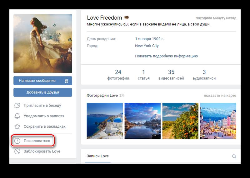 Отправка жалобы на пользователя ВКонтакте