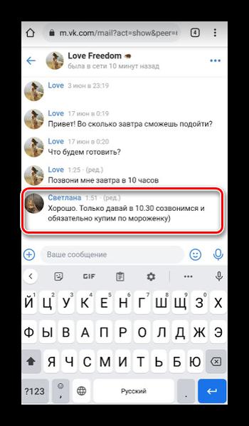 Отправленное отредактированное сообщение в мобильной версии ВК