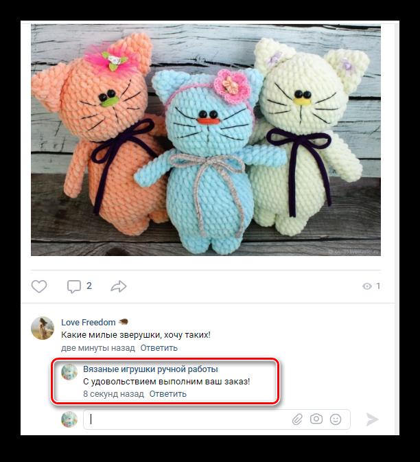 Ответ от имени сообщества ВКонтакте