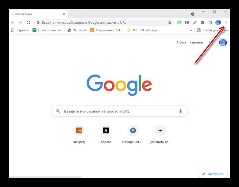 Переход в меню Гугл Хром для удаления пароля ВКонтакте