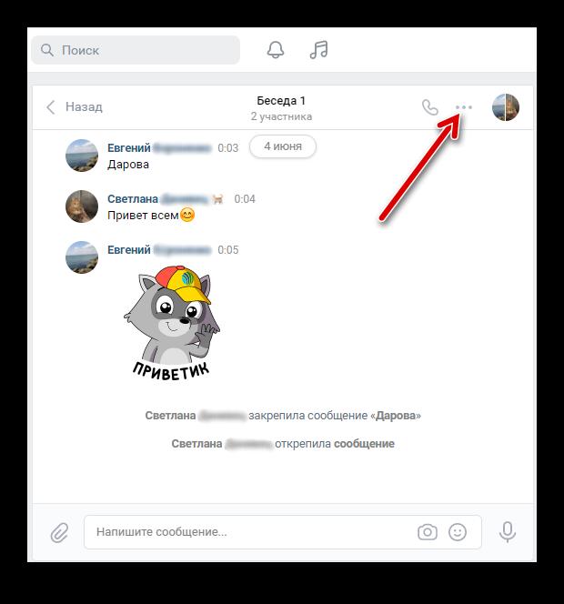 Переход в меню беседы ВКонтакте
