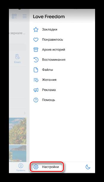 Переход в меню настроек ВКонтакте