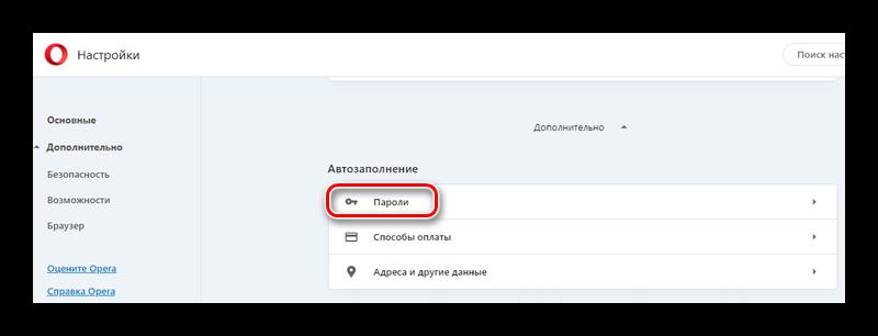 Переход в меню паролей Опера для удаления сохраненных паролей ВК