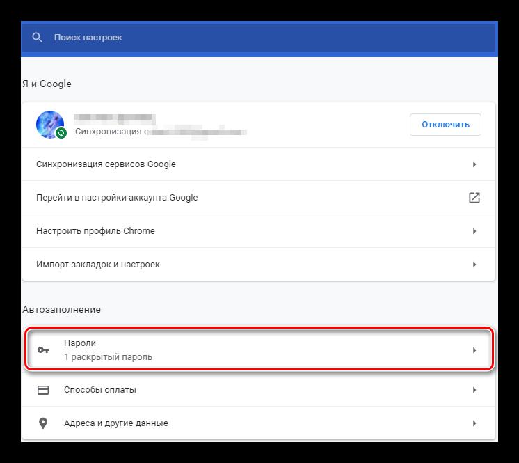 Переход в меню паролей ВКонтакте