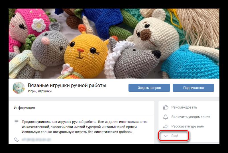 Переход в меню сообщества для отправки жалобы ВКонтакте
