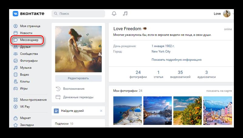 Переход в мессенджер соцсети ВКонтакте