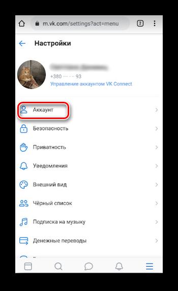 Переход в настройки аккаунта для изменения языка ВКонтакте