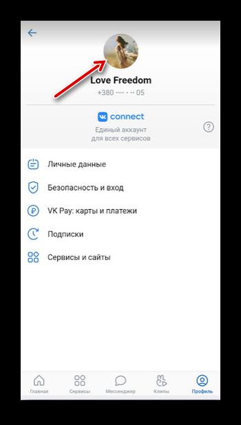 Переход в настройки профиля для изменения телефона или почты ВК