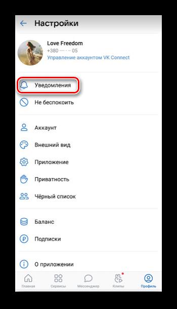 Переход в настройки уведомлений ВКонтакте