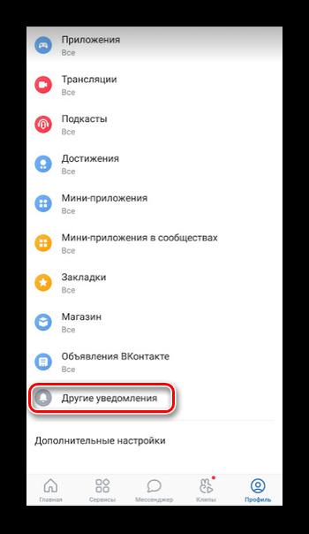 Переход в настройки звуковых уведомлений ВКонтакте