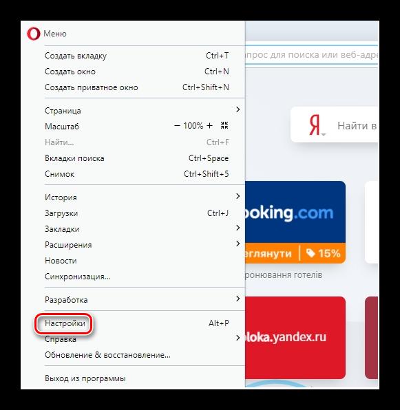 Переход в нстройки Опера для удаления сохраненного пароля ВК