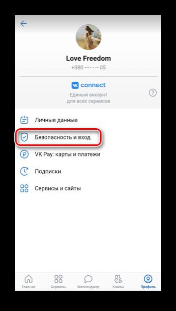Переход в раздел безопасности и входа в ВК для изменения пароля