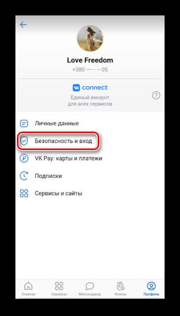 Переход в раздел безопасности в приложении ВК для изменения номера телефона