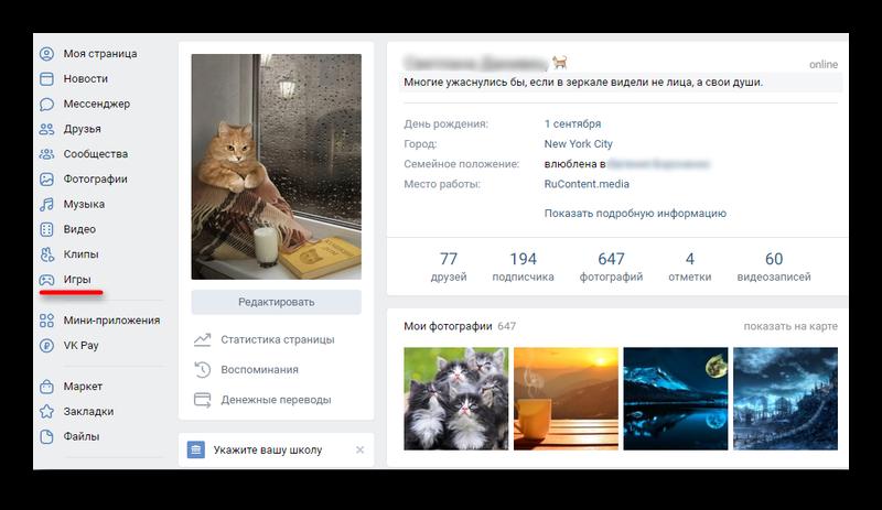 Переход в раздел игр ВКонтакте