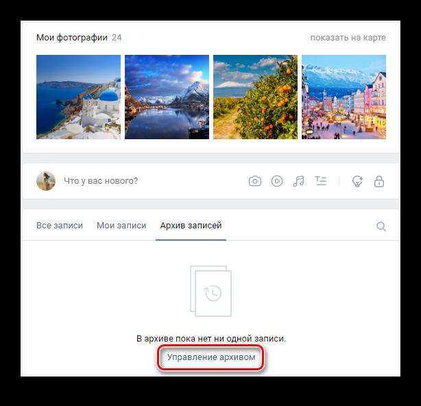 Переход в управление архивом ВКонтакте