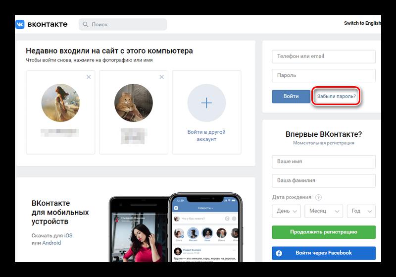 Переход во вкладку Забыли пароль ВКонтакте