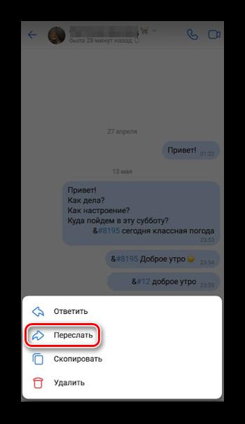 Пересылка сообщения в приложении ВК