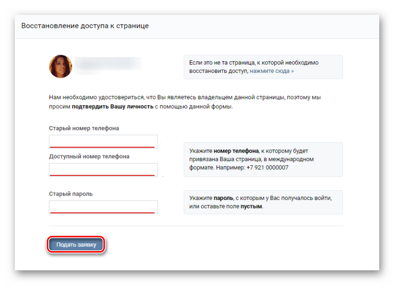 Подача заявки для восстановления доступа ВКонтакте