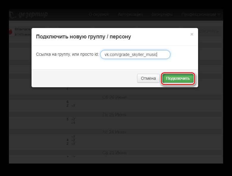Подключение группы к приложению Дезертир ВКонтакте