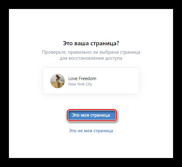 Подтверждение своей страницы ВК при восстановлении пароля