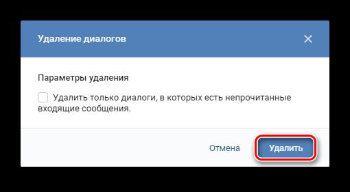 Подтверждение удаления диалогов в ВК с помощью VKHelper