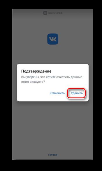 Подтверждение удаления пароля в приложении ВК